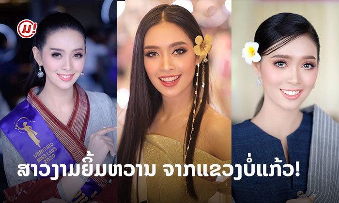 """ສາວງາມຈາກບໍ່ແກ້ວ! """"ອາລິຍາ ອິນທະວົງ"""" ຈາກເວທີ Miss Universe Laos ສູ່ເວທີນາງສາວລາວ"""