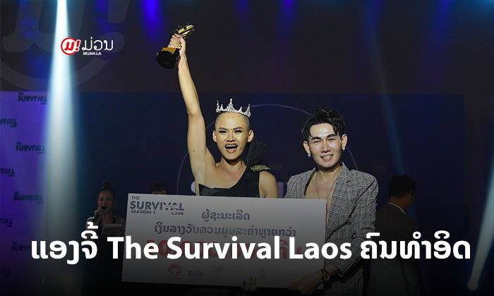 """ຍ່າງດີ ໂຊເລີດ! """"ແອງຈີ້"""" ມົງລົງ ຄວ້າໄຊຊະນະ ໄດ້ເປັນ The Survival Laos ຄົນທຳອິດ"""