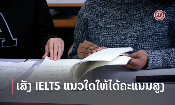 ເສັງ IELTS ແນວໃດໃຫ້ໄດ້ຄະແນນສູງ? ລວມເຄັດບໍ່ລັບໃນການເສັງ IELTS!