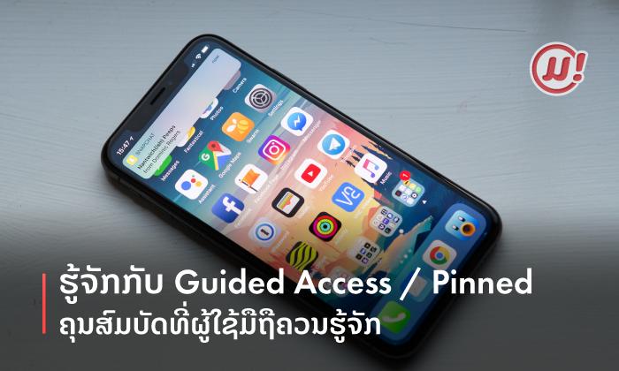 ໃຫ້ໝູ່ຢືມມືຖື ແຕ່ບໍ່ຢາກໃຫ້ເຂົ້າແອັບອື່ນ ຕ້ອງຮູ້ໃຊ້ Guided Access/Pinned ຕັດວົງຈອນສາຍລັກສ່ອງ