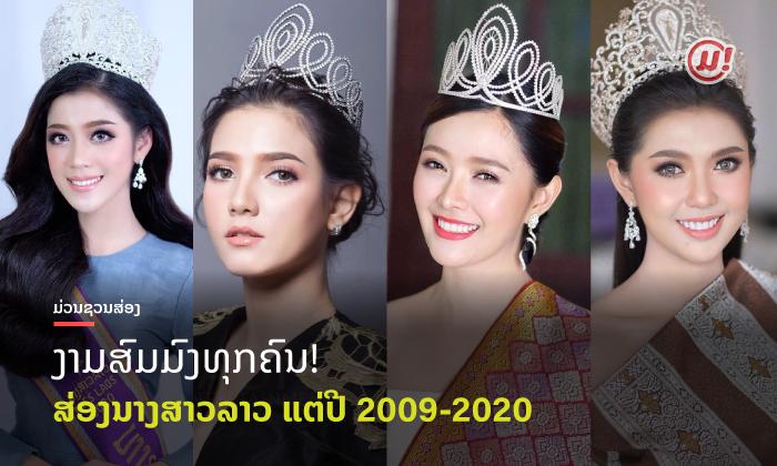 ງາມສົມມົງທຸກຄົນ! ຍ້ອນເບິ່ງສາວງາມ ເຈົ້າຂອງມຸງກຸດ Miss Laos ແຕ່ປີ 2009 - ປັດຈຸບັນມີໃຜແດ່?