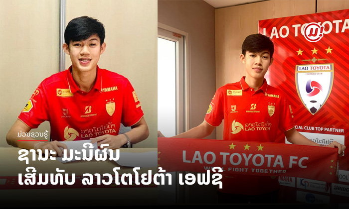 "Lao Toyota F.C. ດຶງ ""ຊານະ ມະນີຜົນ"" ຮ່ວມທີມ ລຸ້ນແຊ້ມລີກສູງສຸດຂອງປະເທດ"
