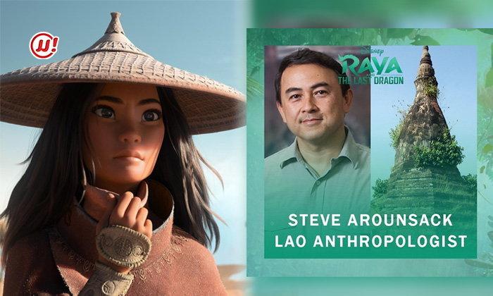Raya and the Last Dragon ຮູບເງົາດິສນີທີ່ມີຄົນເຊື້ອສາຍລາວມີສ່ວນຮ່ວມຢູ່ເບື້ອງຫຼັງການສ້າງ