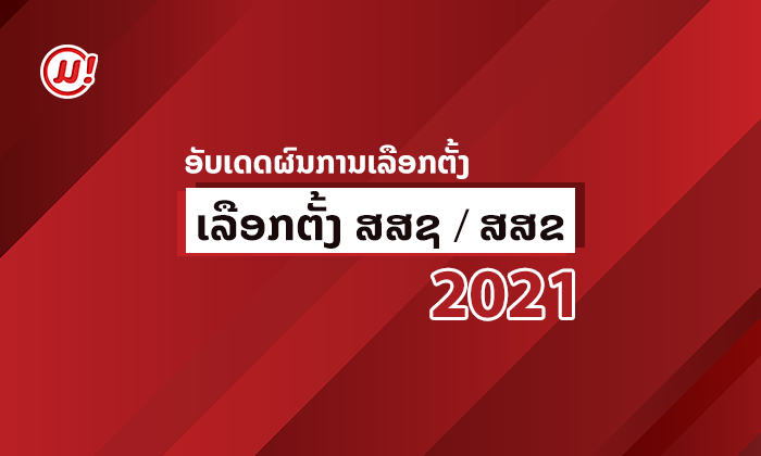 [LIVE UPDATE] ສະຫຼຸບຜົນຂອງການເລືອກຕັ້ງສະມາຊິກສະພາແຫ່ງຊາດ & ສະພາປະຊາຊົນຂັ້ນແຂວງ 2021