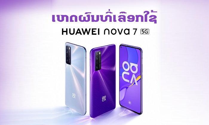 7 ເຫດຜົນທີ່ທ່ານບໍ່ຄວນພາດຈະເປັນເຈົ້າຂອງ Huawei Nova 7 ສະມາດໂຟນ 5G