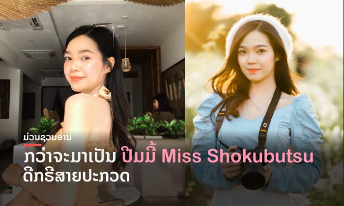 ຜິດຫວັງມາຫຼາຍ ແຕ່ບໍ່ເຄີຍຍອມແພ້! ກວ່າຈະມາເປັນ ປີມມີ້ Miss Shokubutsu ຄົນທຳອິດຂອງລາວ?