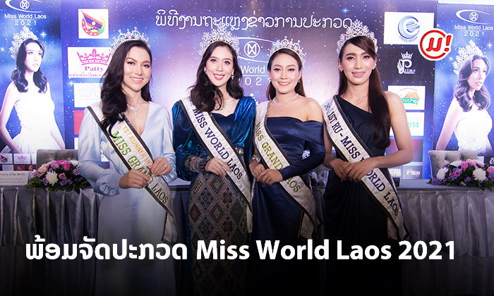 ພ້ອມຄົ້ນຫາເຈົ້າຂອງມຸງກຸດຄົນຕໍ່ໄປ? Miss World Laos ປະກາດຈັດການປະກວດປີ 2021