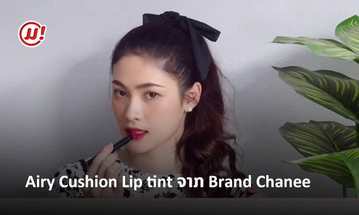 Airy Cushion Lip tint ຈາກ Brand Chanee ທີ່ສາວບາບີ້ເລືອກໃຊ້