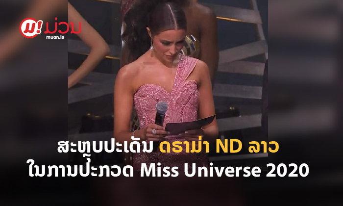 ສະຫຼຸບປະເດັນ ດຣາມ່າ ND ລາວ ໃນການປະກວດ Miss Universe 2020 ຄວາມຈິງເປັນແນວໃດກັນແທ້?
