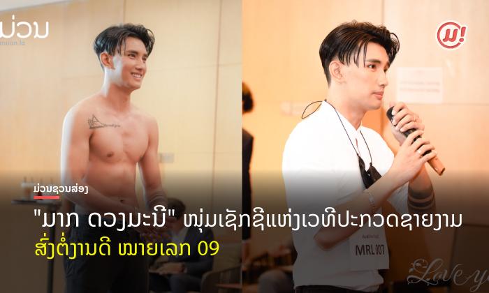 ສົ່ງຕໍ່ງານດີ! ໜຸ່ມມາກ ຈາກເວທີ Mister Laos Mister International Laos ບໍ່ຮູ້ຈັກບໍ່ໄດ້ແລ້ວ