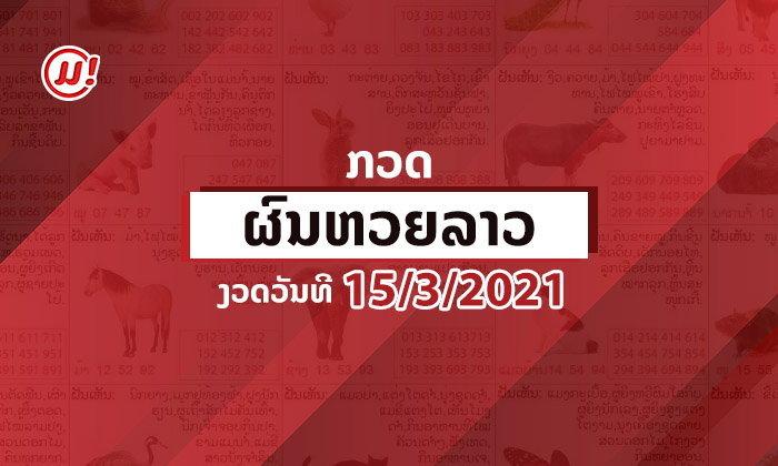 ອອກແລ້ວເດີ້! ຜົນຫວຍລາວງວດວັນທີ 15 ມີນາ 2021