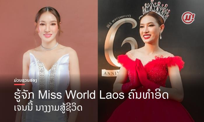 """ກ່ອນຈະມາເປັນ """"ເຈນນີ້"""" ເຈົ້າຂອງມຸງກຸດ Miss World Laos ຄົນທຳອິດ ຄືທຸກມື້ນີ້!"""