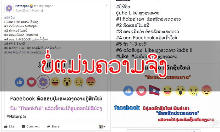 ປຸ່ມສະແດງຄວາມຮູ້ສຶກເປັນທຸງລາວບໍ່ມີແທ້ໃນ Facebook ສ່ວນປຸ່ມດອກໄມ້ແມ່ນເປີດໃຫ້ໃຊ້ສະເພາະໃນວັນແມ່