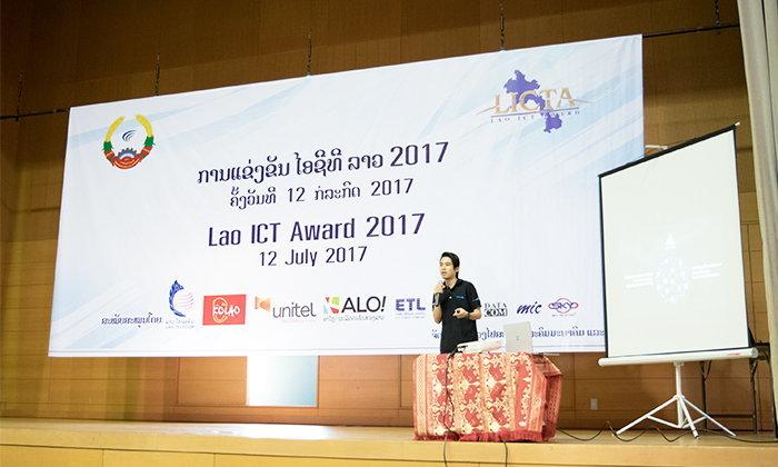 BIZGITAL ສະຕາດອັບໄວຫນຸ່ມລາວ ຄວ້າລາງວັນທີ 3 ຈາກການແຂ່ງຂັນ LAO ICT Award 2017