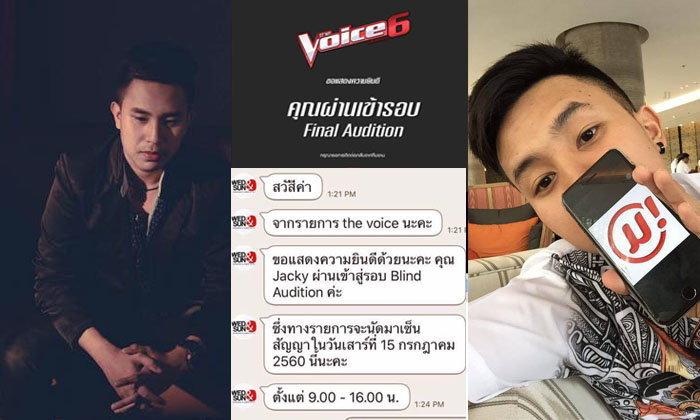 ແຈັກ ພົມມະວົງໄຊ ຜ່ານເຂົ້າຮອບ Blind Audition ໃນລາຍການ The Voice Thailand Season6 ເປັນທີ່ຮຽບຮ້ອຍແລ້ວ