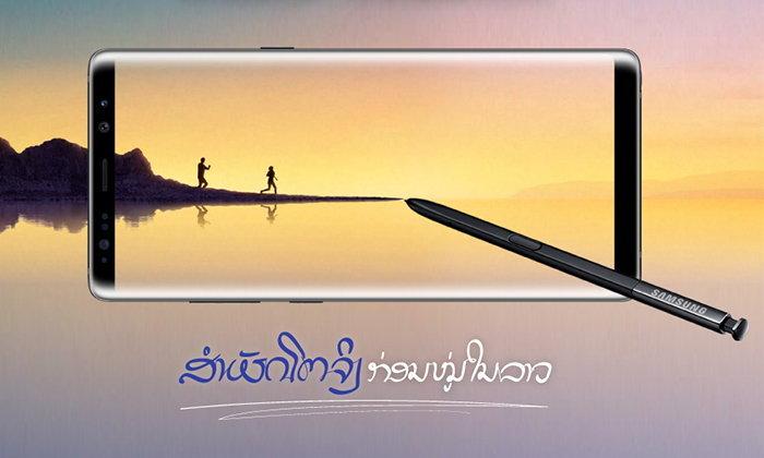 ຮູ້ແລ້ວບໍ່? ທ່ານສາມາດສຳຜັດ Samsung Galaxy Note8 ກ່ອນໝູ່ໃນລາວ ວັນທີ 26 ສິງຫານີ້ ບໍ່ມີຄ່າໃຊ່ຈ່າຍໃດໆ