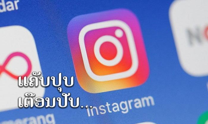 ຈະແຄັບຈໍໃຜກໍລະວັງ! Instagram ທົດສອບແຈ້ງເຕືອນເຈົ້າຂອງ Stories ຖ້າພົບວ່າມີການຖ່າຍຮູບໜ້າຈໍ