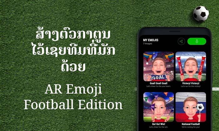 ວິທີສ້າງ AR Emoji Football Edition ໃນ Samsung Galaxy S9 ເອົາໄວ້ເຊຍທີມທີ່ມັກໃນບານໂລກ 2018