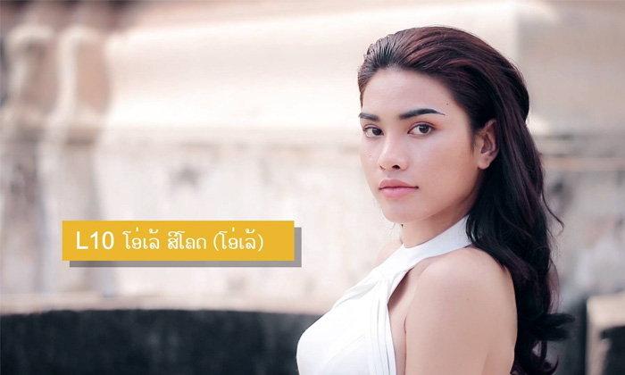 """""""ໂອເລ້ ສີໂຄດ"""" ສາວປະເພດສອງທີ່ຜູ້ຊົມເຊຍໃຫ້ຜ່ານເຂົ້າຮອບ Final Walk ການປະກວດ Lao Super Model 2018"""