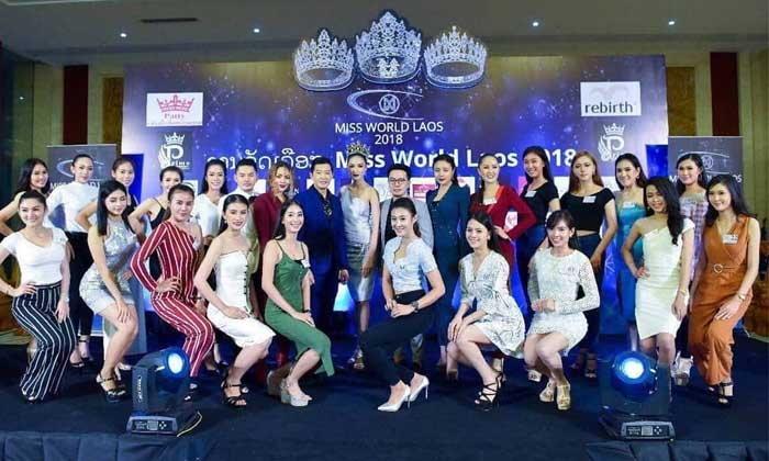 ເຜີຍໂສມໜ້າສາວງາມ 20 ຄົນສຸດທ້າຍ ຮ່ວມປະກວດ Miss World Laos 2018