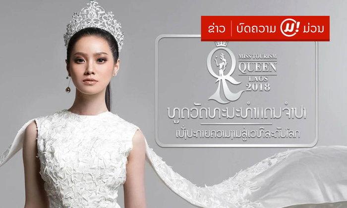 ເມ ວະລິສະລາ ຕັງສຸວັນ ເຊີນຊວນບັນດາສາວງາມມາຮ່ວມປະກວດ Miss Tourism Queen Laos 2018