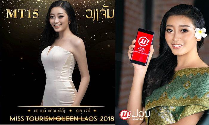 ມາຮູ້ຈັກ ເມລີ ສາວງາມໄວ 17 ປີ ໜຶ່ງໃນຜູ້ເຂົ້າປະກວດ Miss Tourism Queen Laos 2018