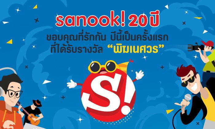 ເວັບໄຊ sanook! ຄົບຮອບ 20ປີແລ້ວ ເຜີຍປັດຈຸບັນຄົນໃຊ້ເວລາອ່ານເວັບດົນຂຶ້ນ 8% ໃນປີ 2018