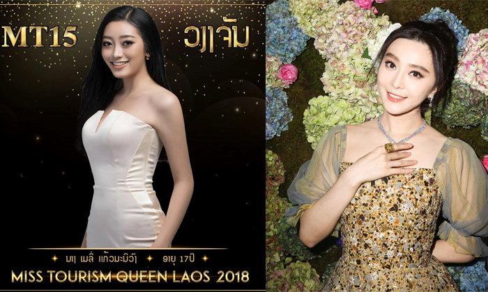 ມີຄວາມຄ້າຍ! ເມລີ່ ໜຶ່ງໃນຜູ້ເຂົ້າປະກວດ Miss Tourism Queen Laos 2018 ມີໂຄງໜ້າຄ້າຍກັບ ຟ່ານ ປິງປິງ