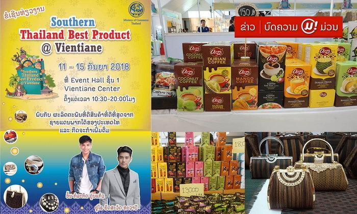 ເຊີນຮ່ວມງານ ສຸດຍອດຜະລິດຕະພັນຈາກພາກໃຕ້ ຂອງ ປະເທດໄທ Southern Thailand Best Product ທີ່ ວຽງຈັນເຊັນເຕີ