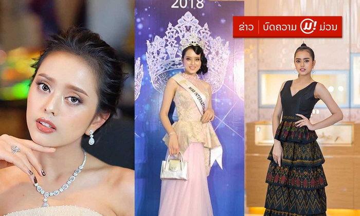 """ສ່ອງຄວາມງາມຂອງ """"ມີມີ່ ພູນຊັບ"""" Miss International Laos 2017 ກ່ອນອຳລາຕຳແໜ່ງ 14 ຕຸລານີ້"""