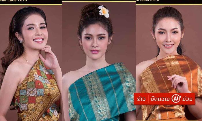 ເຜີຍໂສມໜ້າ 20 ນາງສາວ Miss International Laos 2018