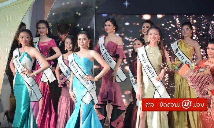 Miss Tourism Queen Laos 2018 ເປີດໂຕຜູ້ເຂົ້າປະກວດ 20 ຄົນ ພ້ອມມອບມຸງກຸດ-ສາຍສະພາຍ ຢ່າງເປັນທາງການ