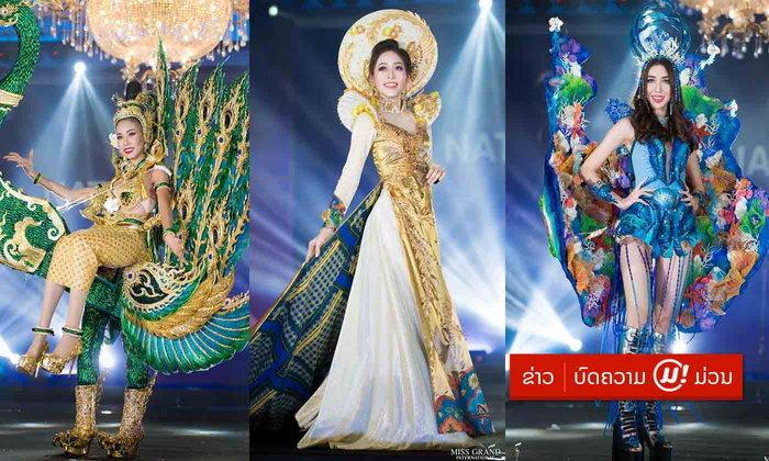 ອັບເດດຄະແນນຊຸດປະຈຳຊາດ Miss Grand International 2018 : ລາວຍັງບໍ່ຕິດ 10 ອັນດັບທຳອິດ
