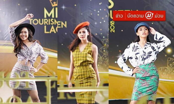 ອຸ່ນເຄື່ອງ! ສ່ອງເບື້ອງຫຼັງກອງຖ່າຍ Miss Tourism Queen Laos Reality ກ່ອນຊົມແທ້ ໄວໆນີ້