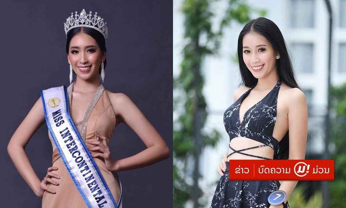 """ສະແດງຄວາມຍິນດີກັບ """"ຢາດຟ້າ"""" Miss Intercontinental Laos 2018 ກຽມປະກວດເວທີລະດັບໂລກ ທີ່ຟິລິບປິນ"""