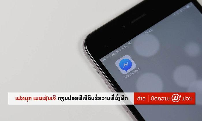 Facebook Messenger ກຽມປ່ອຍຟີເຈີໃຫ້ລຶບຂໍ້ຄວາມທັງສອງຝັ່ງ ຖ້າຫາກສົ່ງຜິດບໍ່ເກີນ 10 ນາທີ