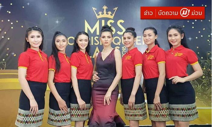 """ເປີດໂສມໜ້າ 7 ສາວທູດວັດທະນະທຳ ລູກທີມຂອງ """"ຄວີນ ຄຣິສຕິນາ"""" ໃນ Miss Tourism Queen Laos the Reality"""