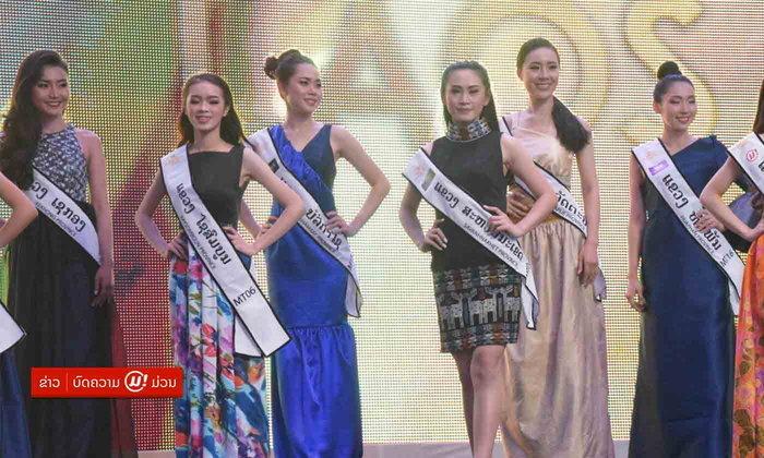 ໄປເບິ່ງວ່າ ສາວຄົນໃດໄດ້ລາງວັນໃດແດ່ ໃນການປະກວດ Miss Tourism Queen Laos 2018