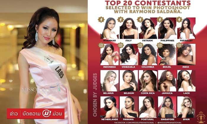 ລາວ ຕິດ Top 20 ໃນການປະກວດ Miss Supranational 2018