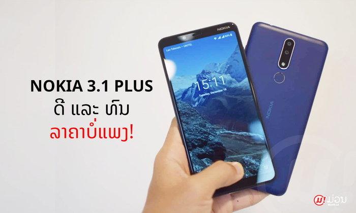 Nokia 3.1 Plus ຈໍໃຫຍ່ ກ້ອງຄູ່ ລາຄາຖືກໃຈ 1 ລ້ານປາຍກີບ ເໝາະສຳລັບຊື້ເປັນຂອງຂວັນປີໃໝ່ນີ້