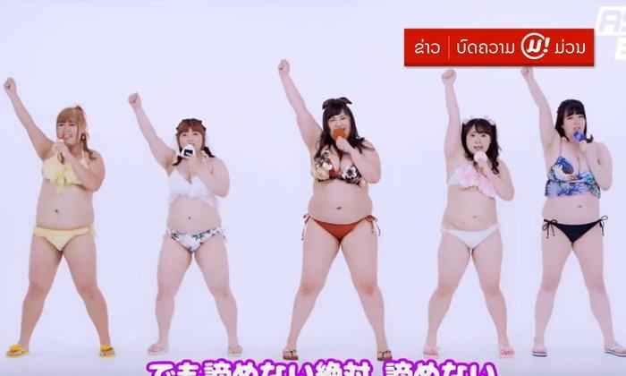 """ຂະໜາດໂຕບໍ່ແມ່ນບັນຫາ! ພົບກັບ """"Big Angel"""" ກຸ່ມໄອດໍ້ຍິງຈາກຍີ່ປຸ່ນ ຕົວແທນຂອງ """"ສາວອວບ"""""""