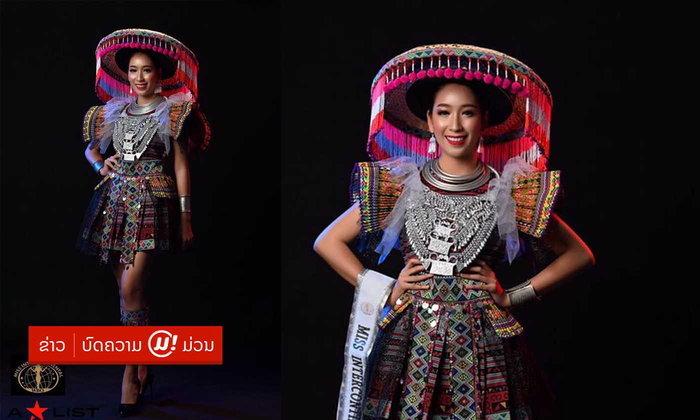 """""""ຢາດຟ້າ"""" ຈະໃສ່ຊຸດຊົນເຜົ່າມົ້ງ ເປັນຊຸດປະຈຳຊາດໃນການປະກວດ Miss Intercontinental 2019 ທີ່ຟິລິບປິນ"""