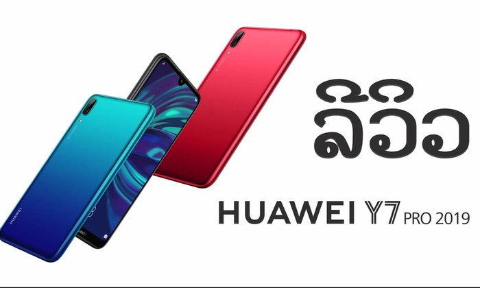 ຣີວິວ Huawei Y7 Pro 2019 ສະມາດໂຟນສຸດຄຸ້ມອີກໜຶ່ງຮຸ່ນໃນປີນີ້