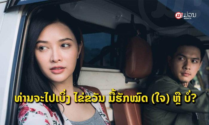 """MUAN VOTE: ທ່ານຈະໄປເບິ່ງຮູບເງົາເລື່ອງ """"ໄຂ່ຂວັນ ມື້ຮັກໝົດ (ໃຈ)"""" ຫຼື ບໍ່?"""