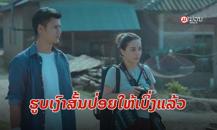 """""""Laos Simply Beautiful the Movie"""" ຮູບເງົາສັ້ນສົ່ງເສີມການທ່ອງທ່ຽວ ປ່ອຍໃຫ້ເບິ່ງແລ້ວ"""