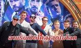 Avengers: Endgame ກວາດລາຍຮັບເປີດໂຕສູງສຸດຕະຫຼອດການ 1.2 ພັນລ້ານໂດລາ
