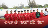 ກຽມເຊຍນັດສຸດທ້າຍຂອງກຸ່ມ ບີ : ລາວ ພົບ ໄທ ລາຍການ AFF U-15 Girls' Championship 2019