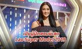 """ຍິນດີຕ້ອນຮັບ """"ແມ່ເກດ"""" ສູ່ສັງວຽນແຂ່ງຂັນນາງແບບ-ນາຍແບບຂອງລາວ Lao Super Model 2019"""