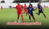 ທີມຊາດຍິງລາວ ອັດ ກຳປູເຈຍ 2-0 ທະລຸເຂົ້າຮອບຮອງຊະນະເລີດ AFF U15 GIRLS' CHAMPIONSHIP 2019