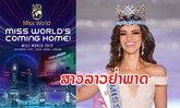 ບໍ່ຄວນພາດ! Miss World 2019 ຈະຈັດຂຶ້ນຢູ່ອັງກິດ ຊວນສາວລາວສະໝັກຄັດເລືອກເປັນຕົວແທນປະເທດລາວ